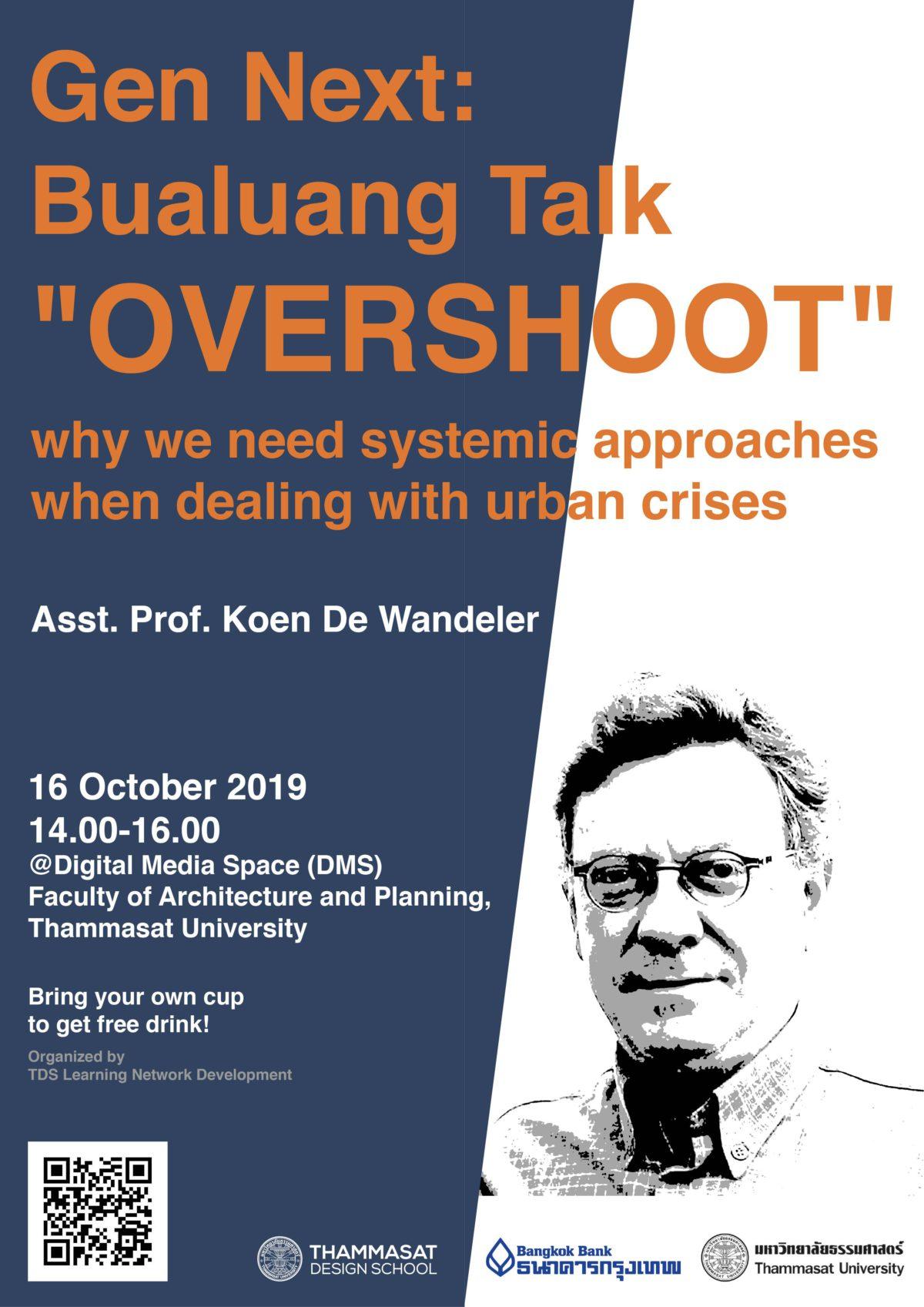 poster-public-lecture-161019